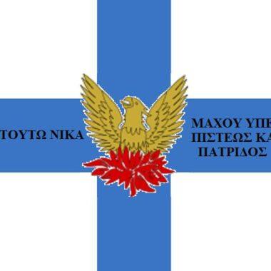 Η επαναστατική σημαία της Νάουσας